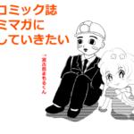 沖縄の生んだ漫画雑誌・ファミマガから受け取ったもの