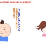 2017夏・幸せを感じた沖縄料理ベスト5(平八リサーチ)