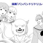 コロコロアニキ連載中漫画「バンバンドリドリ」レビュー