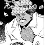 世界と戦う野球少年漫画「リトル巨人くん」レビュー