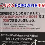 「ツーリズムEXPO2018&全国ご当地どんぶり選手権」手記