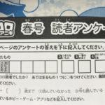 がんばれ河本先生「装甲娘」コミック版レビュー