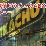 映画「名探偵ピカチュウ4DX3D」レビュー