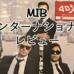 「メン・イン・ブラック インターナショナル4DX 3D」レビュー