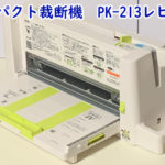 自炊の味方・コンパクト裁断機PK-213レビュー