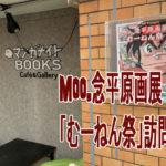 Moo.念平原画展「むーねん祭」訪問手記